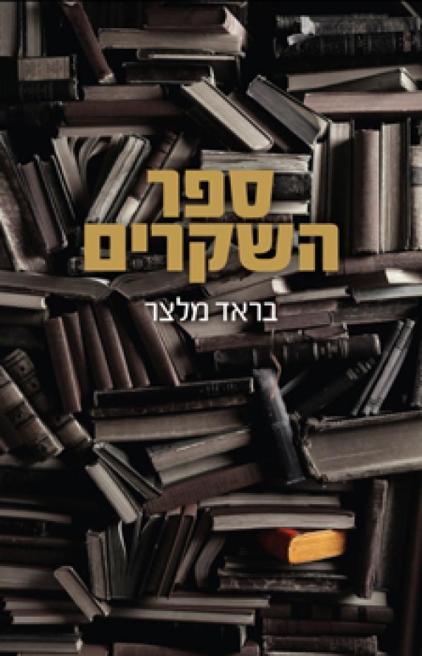 בראד מלצר - ספר השקרים