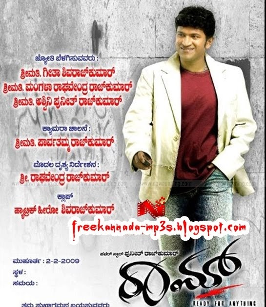 Premism kannada movie mp3 songs - Jokar movie