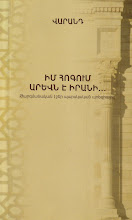 A Collection of Recent Translations of Persian Poems Into Armenian By Varand (2009)