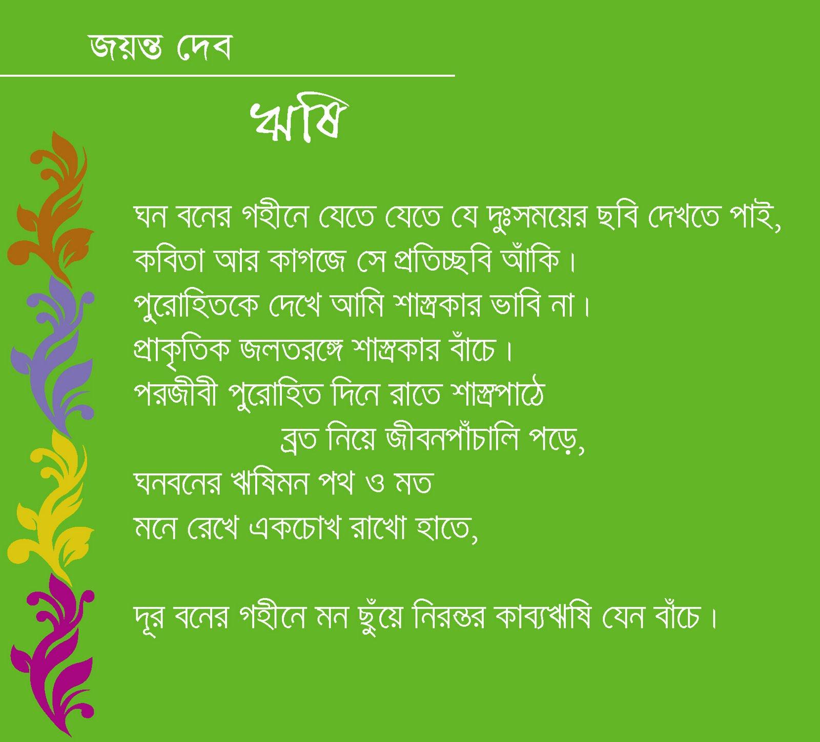 Bangla Kobita: Rishi- Joyonto Dev (kobita