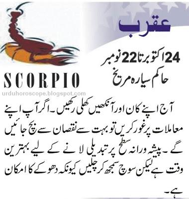 scorpio horoscope meaning in urdu