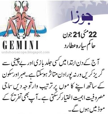today horoscope of gemini in urdu