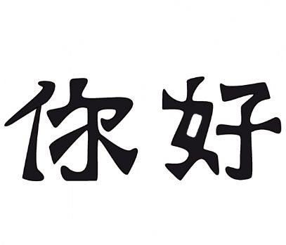 Ni hao in chinese writing alphabet