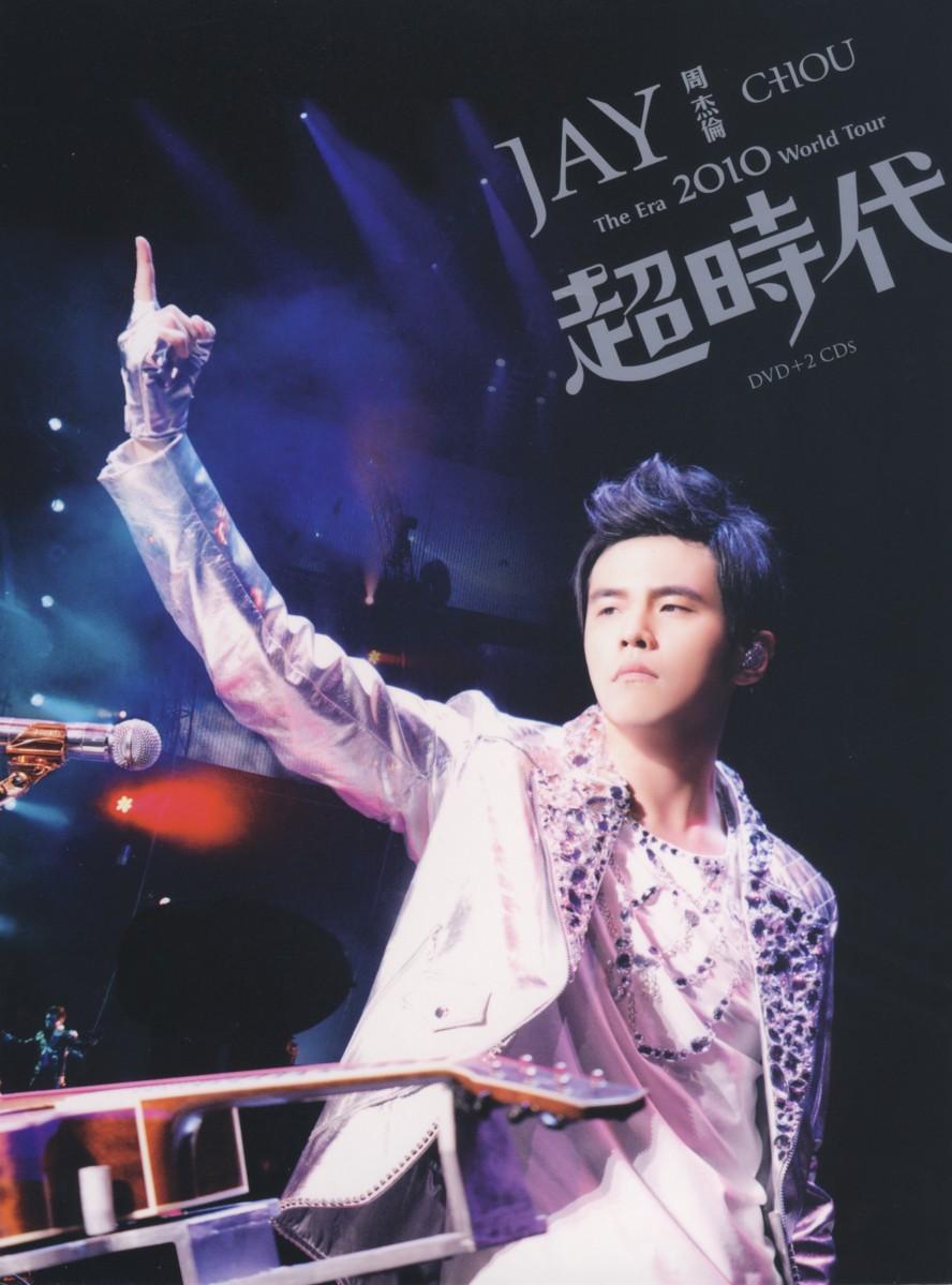 Mandarin Mp3 Album: Jay Chou (周杰倫) - 超時代演唱會