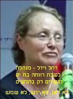 רחל וידל - מנהלת לשכת הרווחה בת ים