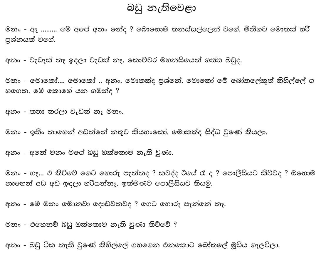 Kunuharupa Katha – HD Wallpapers