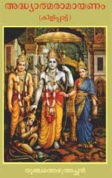 Ramayanam in telugu pdf free download -