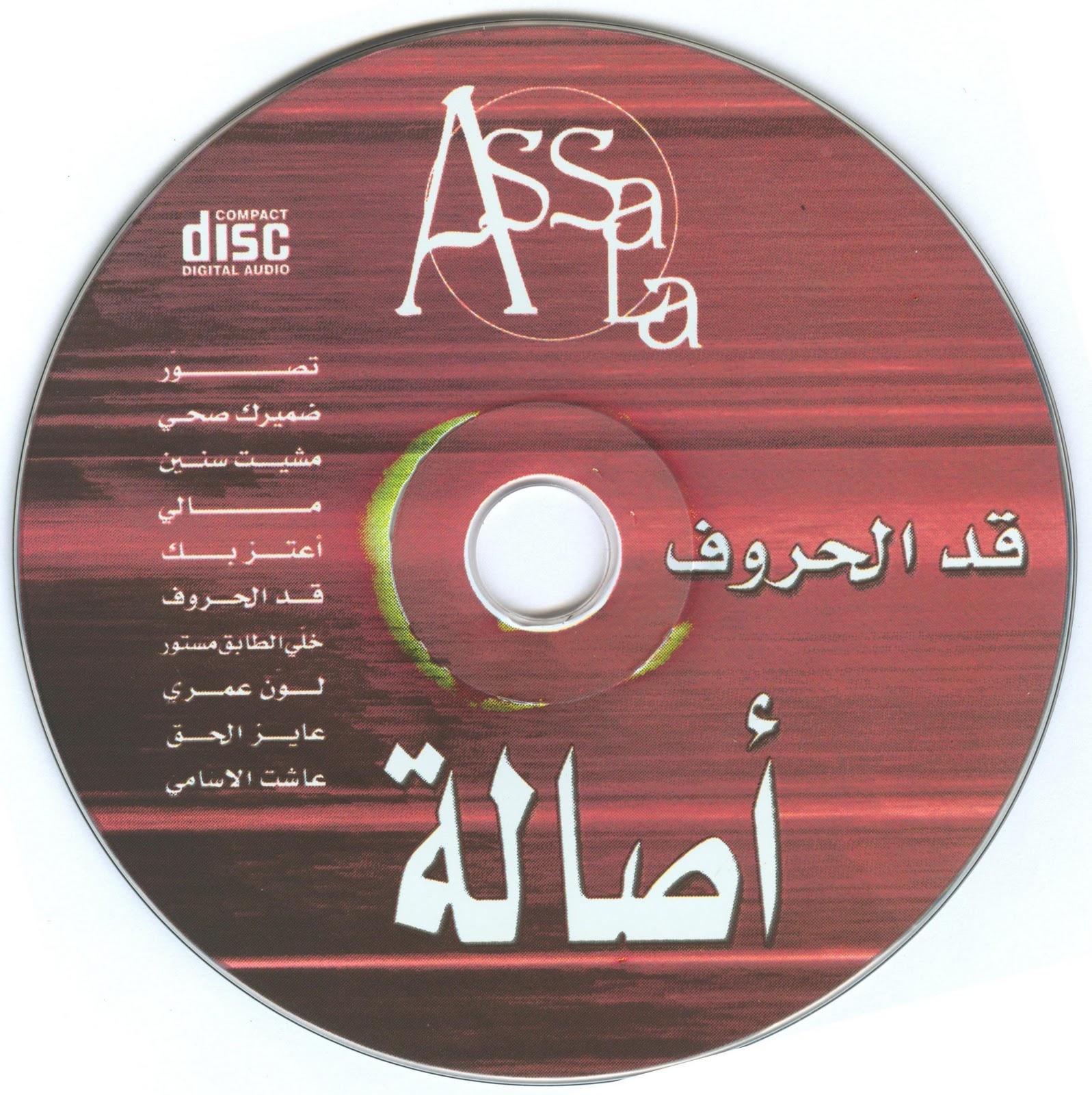 MP3 NASRI MUSIC TÉLÉCHARGER ASALA