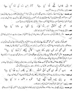 Mirza Ghalib Poetry Explained (Shairi Mirza Ghalib): Dil-e