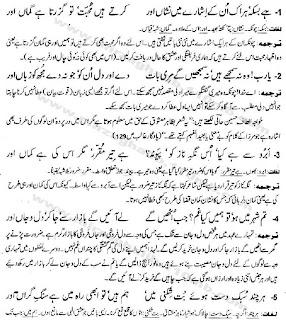 Mirza Ghalib Poetry Explained (Shairi Mirza Ghalib)