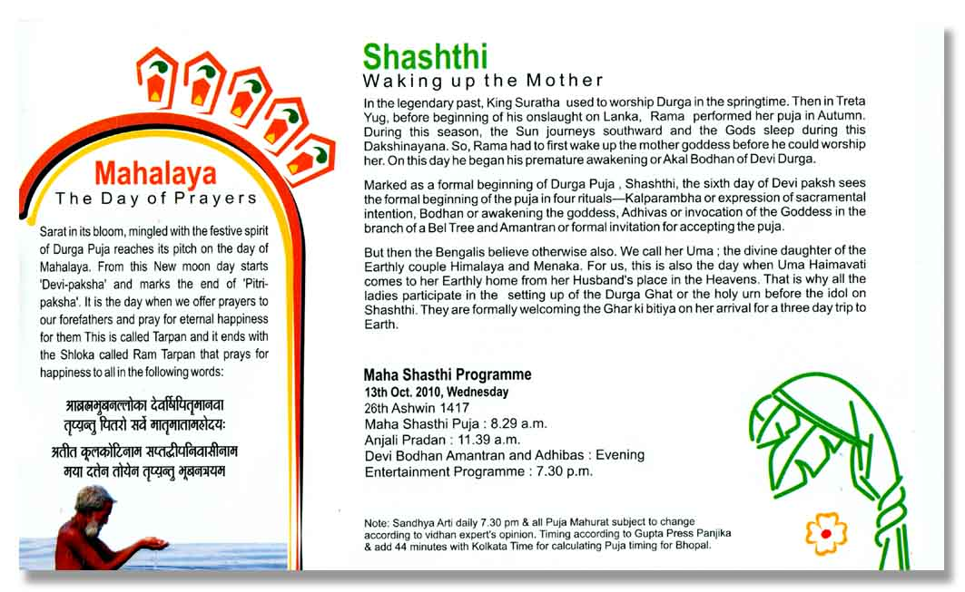 Saraswati puja invitation card in bengali 2017 all the best saraswati puja invitation card sle invitationjpg stopboris Images