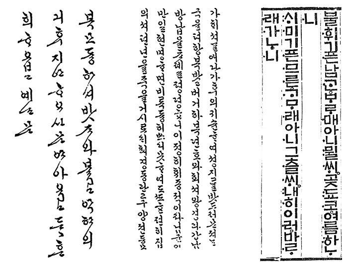 Callipia korean calligraphy