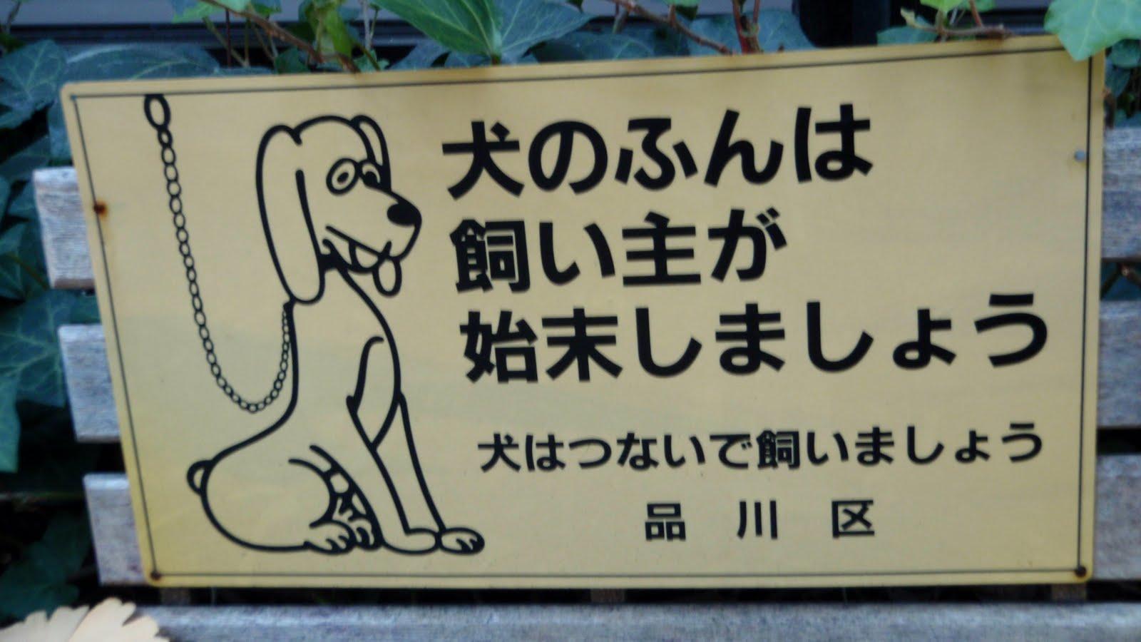Tokyo Street Food Signs