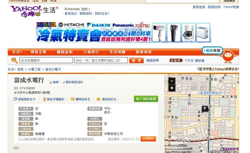 5945呼叫師傅: 水電行介紹---臺北市中山區遼寧街63巷9號的富成水電行—在地經營的水電行;水電材料還多様的!
