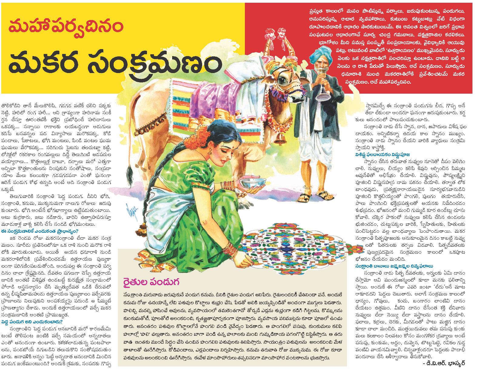 Sakshi pdf today epaper
