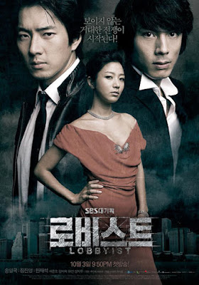 Lobbyist Song Il Gook, drama withdrawal syndrome, k-drama