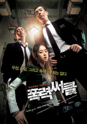 Gangster High korean movie Jung Kyung Ho, drama withdrawal syndrome