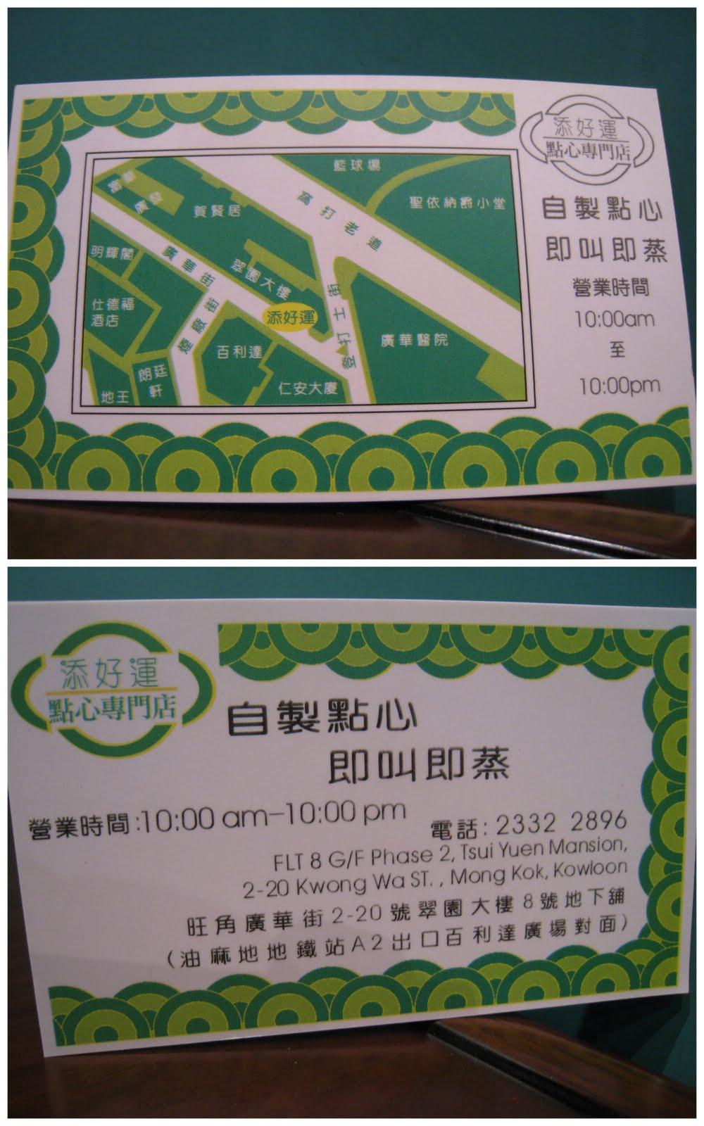 Strawberry's babble: [香港旺角‧食]添好運點心專門店 Tim Ho Wan, the Dim-Sum Specialists
