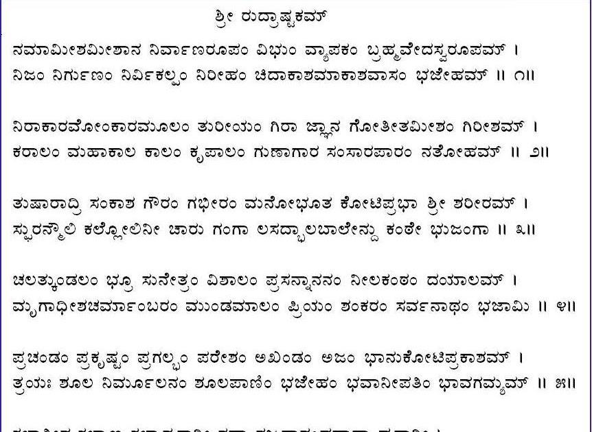 Rudrashtakam in sanskrit
