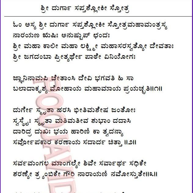 Durga Saptha Sloki Pdf Download