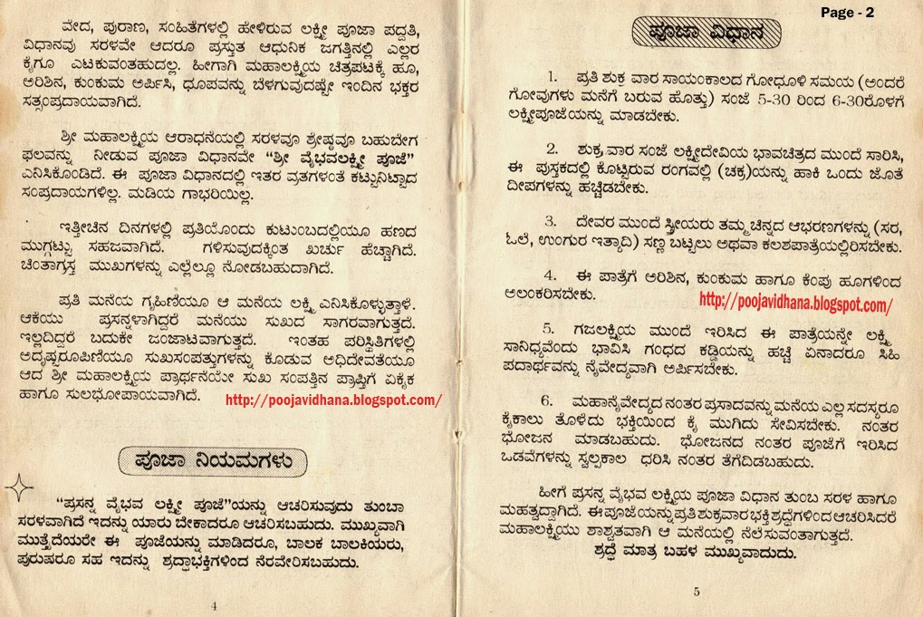 Satyanarayan Katha In Kannada Pdf