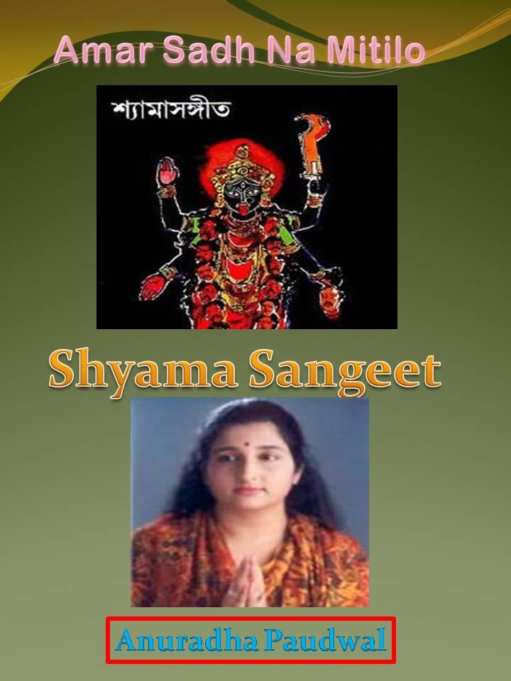 free download bengali shyama sangeet by anuradha paudwal