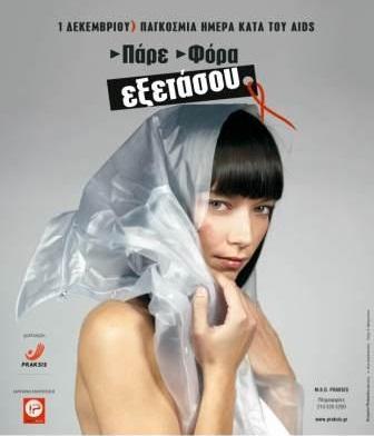 1η ΔΕΚΕΜΒΡΙΟΥ - ΠΑΓΚΟΣΜΙΑ ΗΜΕΡΑ AIDS