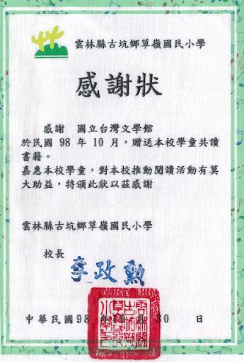 新竹 圖書 館 捐 書