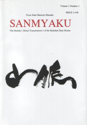 Warrior Arts Journal: Sanmyaku - A Reference