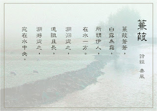 共同學科 最新消息: 詩語傳情之「蒹葭」