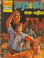 Ram Rahim - Dracula Ki Wapsi manoj comics