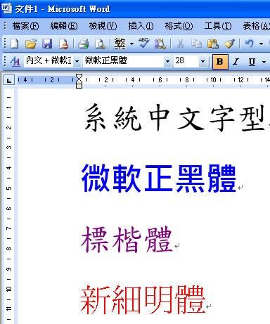 免費的正版微軟正黑體字型下載 - Windows 7繁體中文教學
