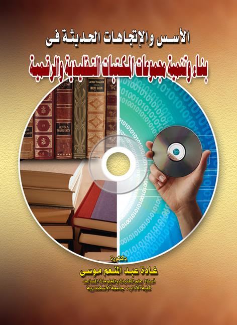 كتاب بناء وتنمية المجموعات في مرافق المعلومات