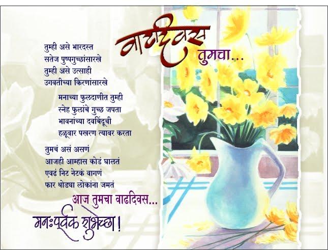 Wish you happyDay Birthaday Wishes in Marathi – Marathi Greetings Birthday