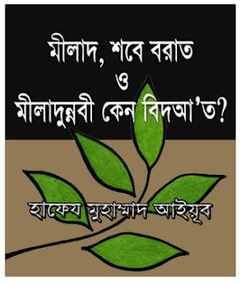 Why is milad bidah? Bengali / Bangla language Bangladesh ahle Hadees