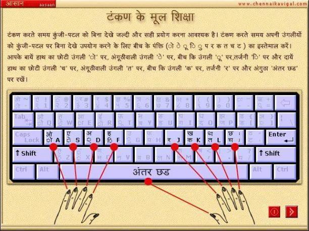 Hindi keyboard pdf computer