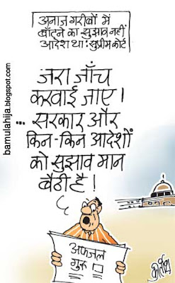 afzal guru cartoon, indian political cartoon, justice, law, sharad Pawar cartoon, supreme court, Terrorism, Terrorism Cartoon