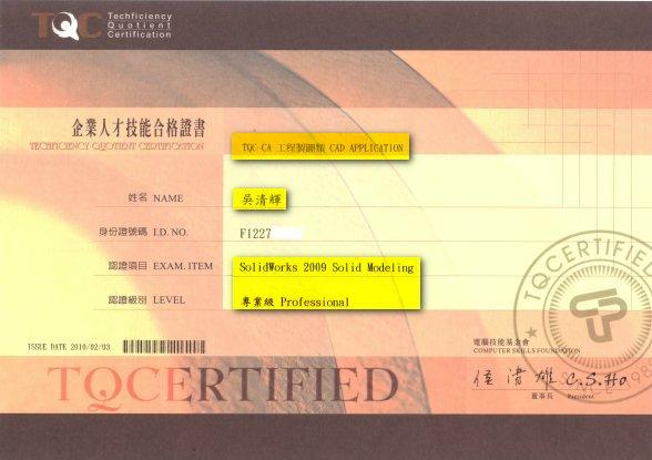 我的 TQC SoildWorks 專業級證照寄到了! @ 吳老師教學部落格(痞客邦分站) :: 痞客邦