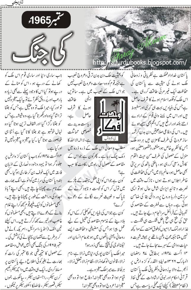 Essay on 6 september defence day of pakistan in urdu