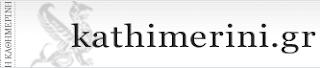 http://2.bp.blogspot.com/_T_mzwnv8sSs/S9a5G1QuT1I/AAAAAAAACHU/cmXSjezC9CY/s1600/kathimerini.gr-logo.png