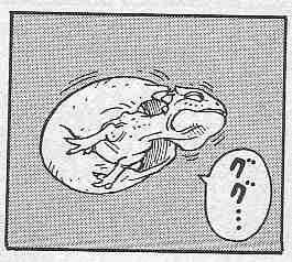 Kajika chap 8 - Trang 1