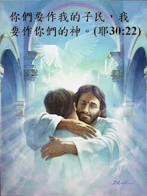 和平教會樂活讀經: 耶利米書30