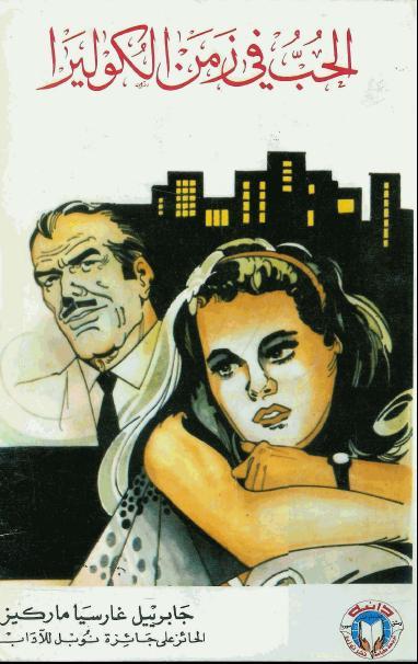 الحب الكوليرا روايات غابرييل غارسيا ماركيز تحميل رواية الحب الكوليرا