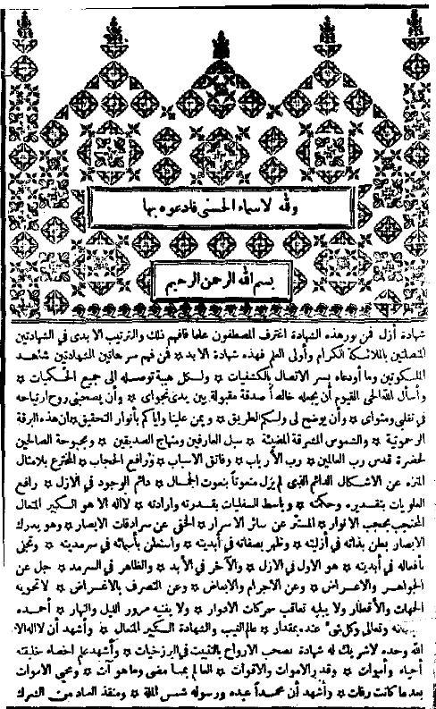 KITAB SYAMSUL MAARIF AL KUBRO DOWNLOAD
