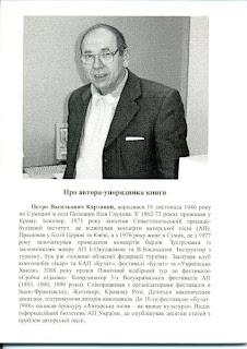 Петро Картавий (http://vechoryspivslova. blogspot.com/)