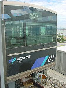 Aonami Line Train