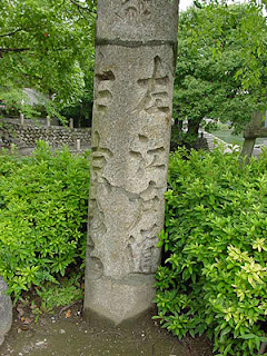 Ogaki stone marker dating from 1822 - the stone reads Left - Tokyo; Right - Kyoto