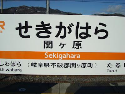 Sekigahara Station