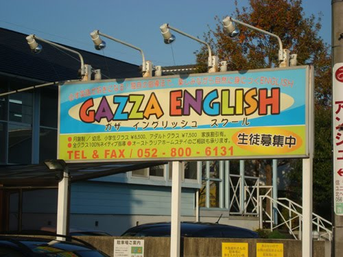 Gazza Opens Language School in Japan