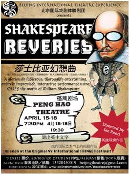 Shakespeare Reveries In Beijing